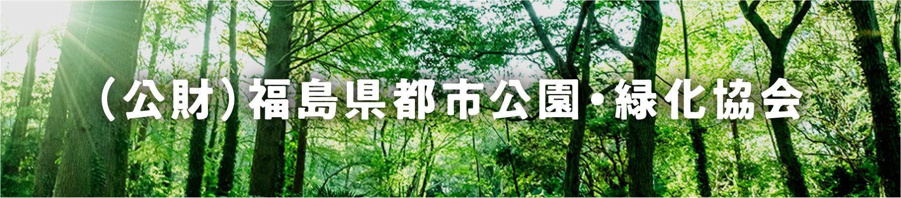 (公財)福島県都市公園・緑化協会