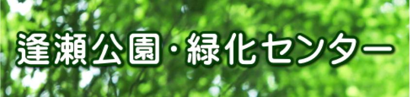 逢瀬公園・緑化センター