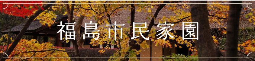福島市家園