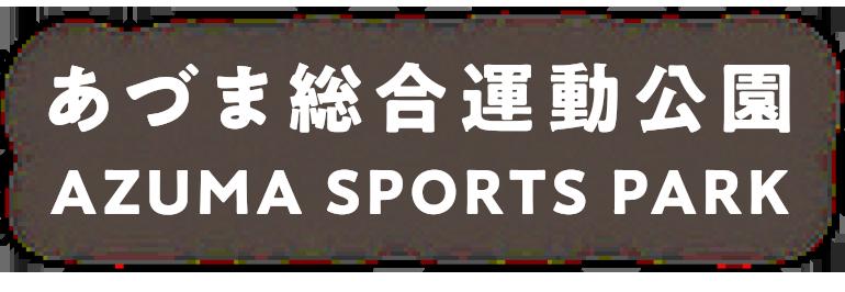 あづま総合運動公園 AZUMA SPORTS PARK