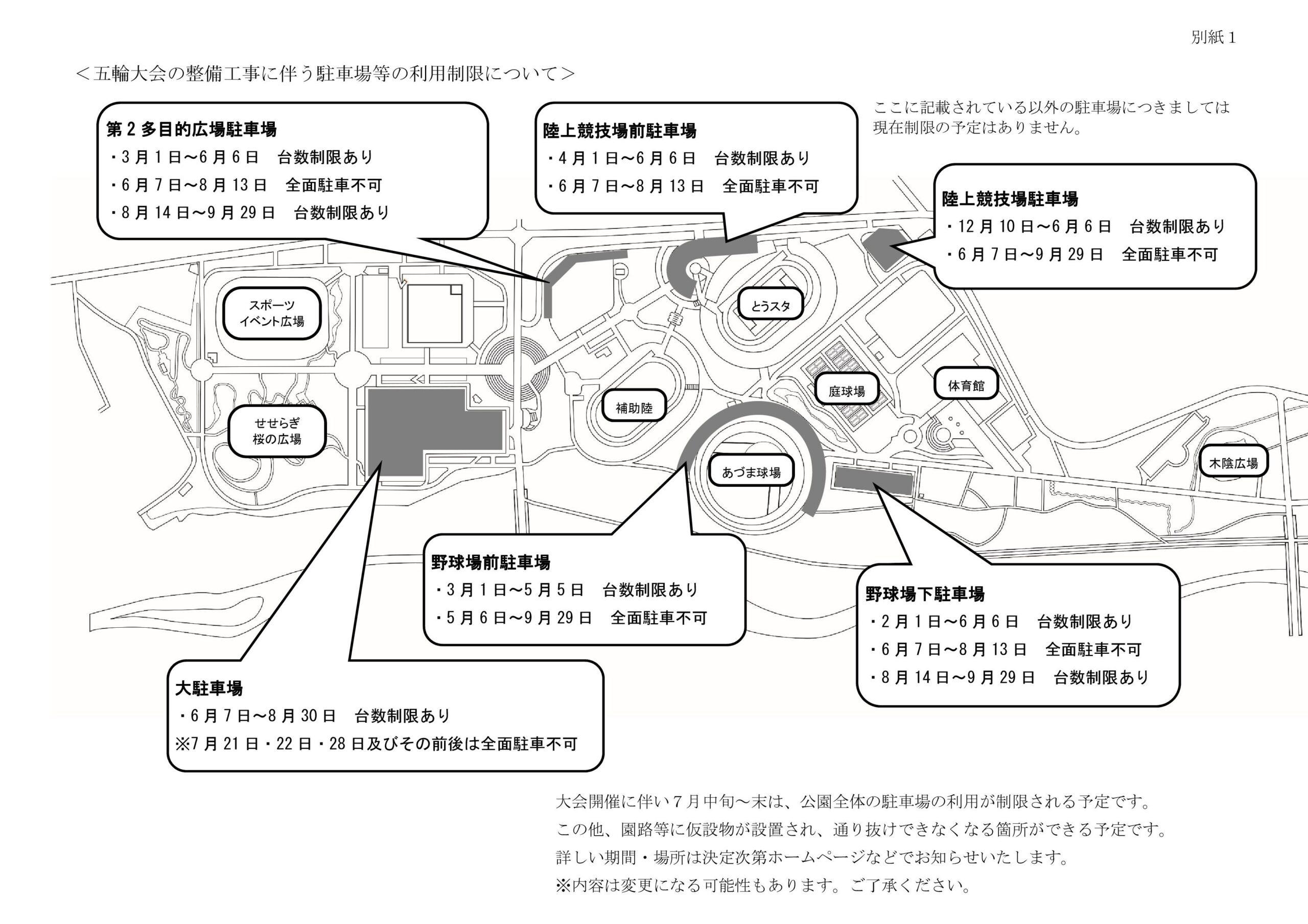オリンピック制限地図